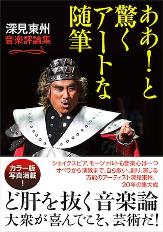 オペラパレスで東京芸術財団(=...