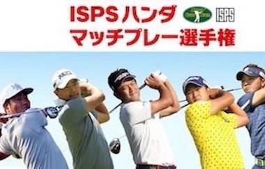 ISPSハンダマッチプレーのベストマッチがBS11で放送開始