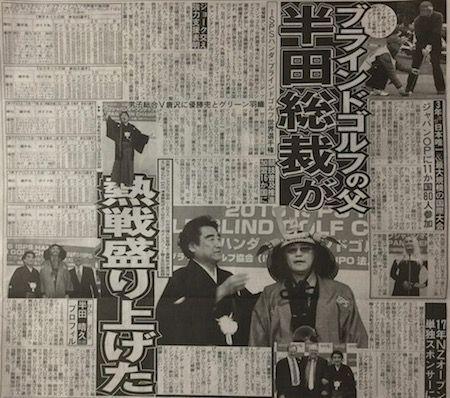 スポーツ報知2016/11/18