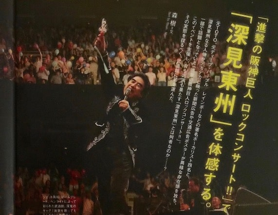 今年の深見東州武道館コンサートの前に、昨年の進撃の阪神巨人ロックコンサートの話題を