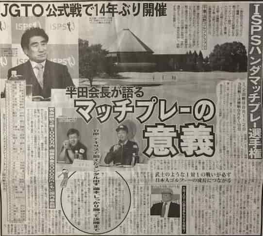 東京スポーツ 2017/6/29