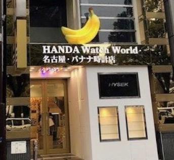 お値打ち感いっぱい、HANDA Watch World・名古屋・バナナ時計店のオープン記念