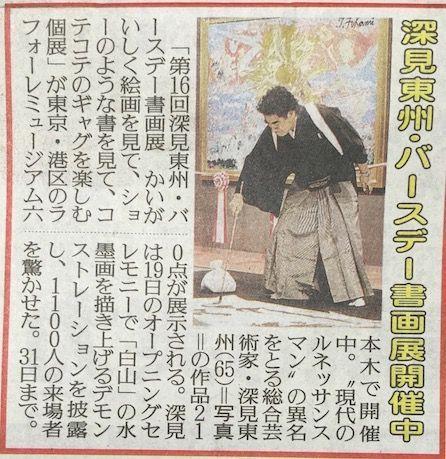 スポーツ報知2016/3/30