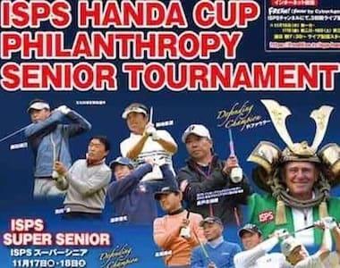ISPSハンダカップ・フィランスロピーシニアトーナメント、AbemaTV FRESH!で生中継