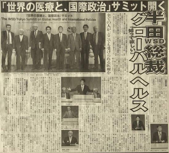 スポーツ報知 2016/3/28