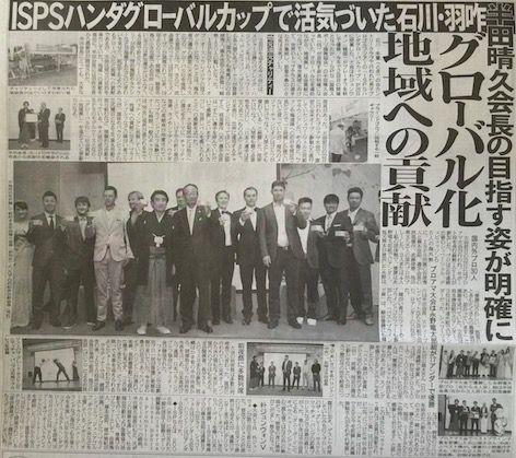 日刊スポーツ2016/6/30