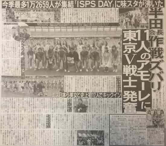 スポーツニッポン 2017/6/16