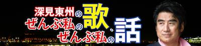 utahanashi-title2