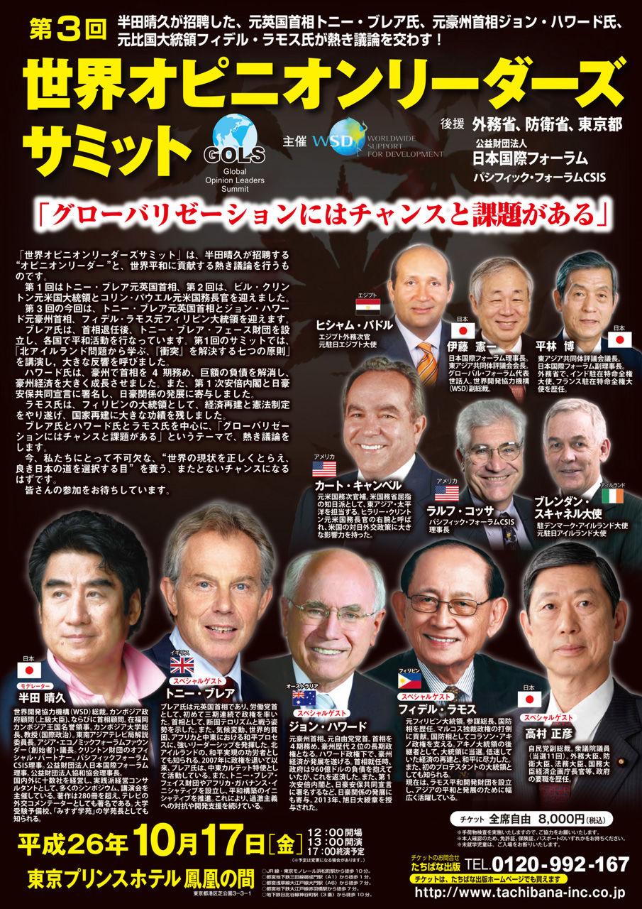 2014-opinionleader