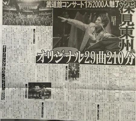 日刊スポーツ2016/7/27