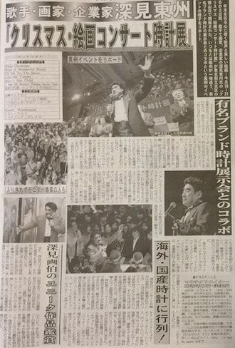 夕刊フジ 2016/12/27