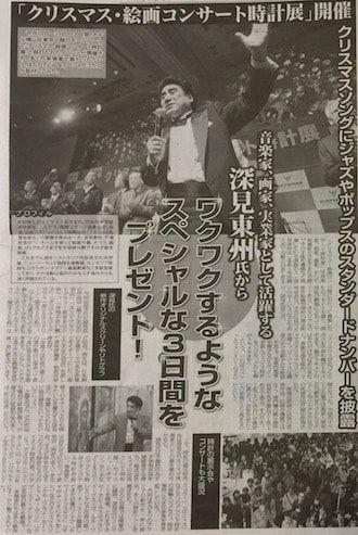 日刊ゲンダイ 2016/12/28