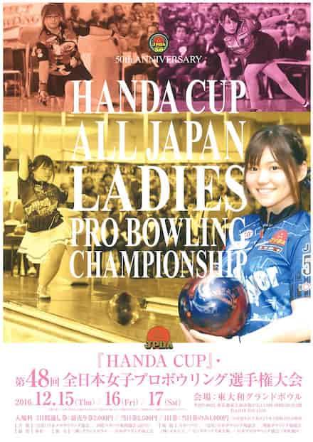 昨年の、「HANDA CUP」・ 第48回全日本女子プロボウリング選手権大会