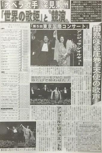 夕刊フジ2016/8/3