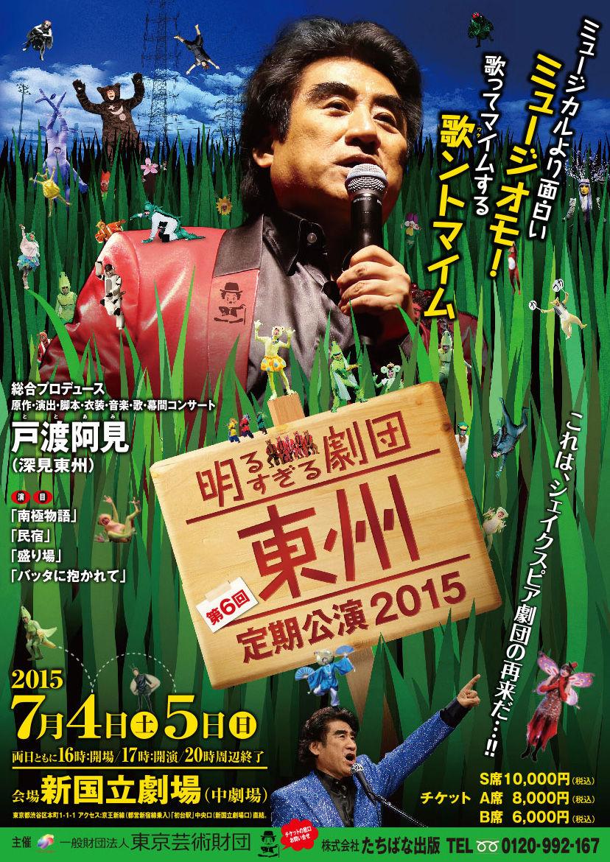 20150704-gekidan