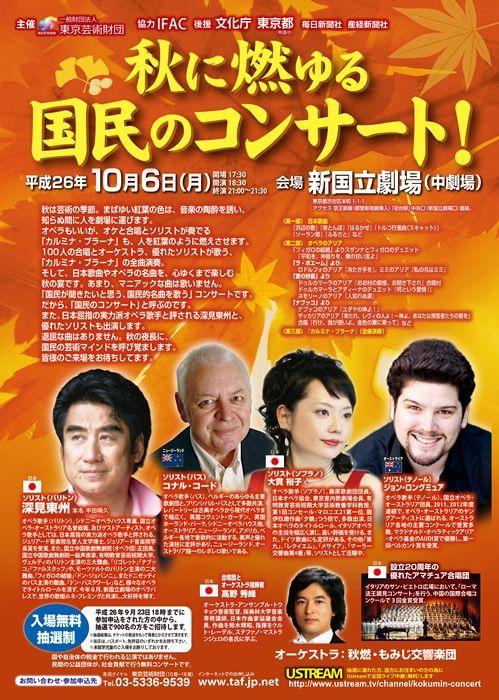 kokumin_concert