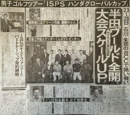 スポーツニッポン 2016/6/10