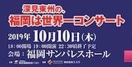 「深見東州の福岡は世界一コンサート」が開催