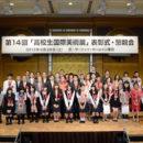 高校生国際美術展は美術を目指す高校生の登竜門