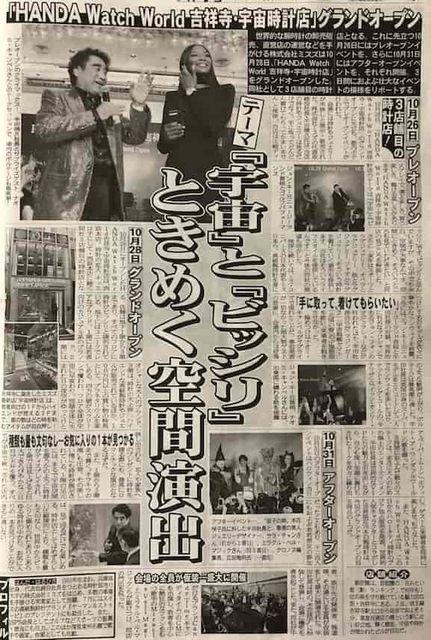 夕刊フジ 2017/11/11
