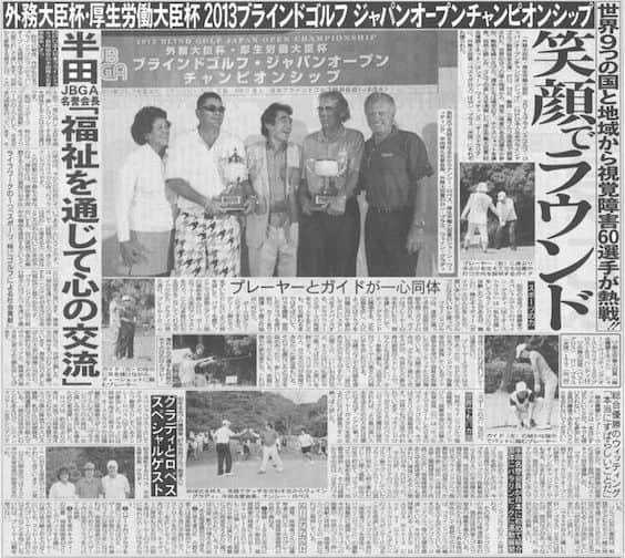 日刊スポーツ2013/9/14