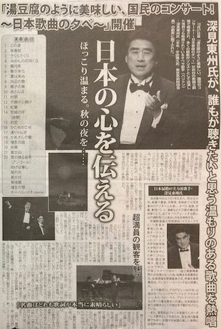 日刊ゲンダイ 2016/11/7