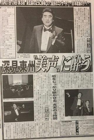 夕刊フジ 2016/11/2