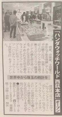 日刊ゲンダイ2017/2/8