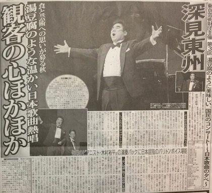 スポーツニッポン 2016/11/2