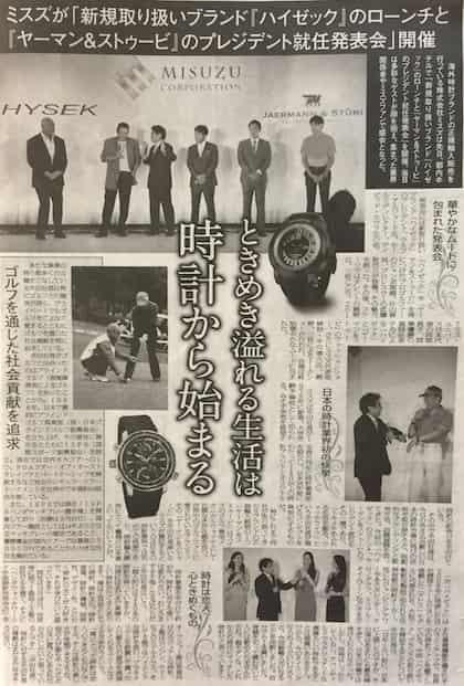 日刊ゲンダイ 2017/8/4