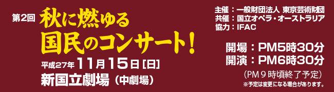 ticket_head_concert20151115