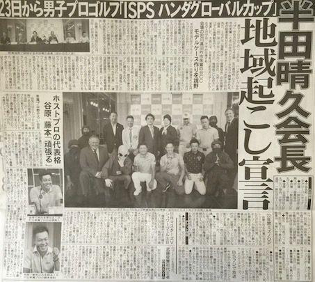 日刊スポーツ 2016/6/11