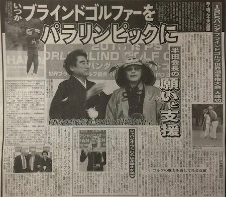 東京スポーツ2016/11/18