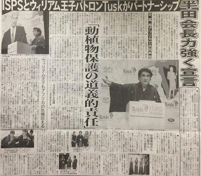 日刊スポーツ2016/9/29